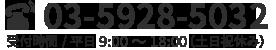 03-5651-7911 全国対応 平日10:00 - 18:00 受付