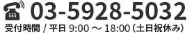 03-5928-5033 受付時間 平日9:00〜19:00(土日祝休み)