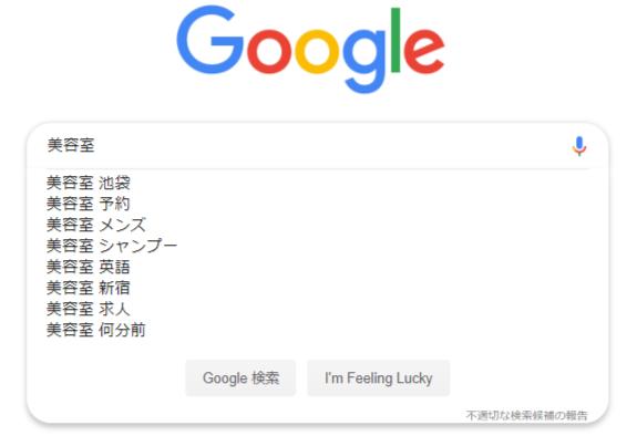 Googleサジェストとは