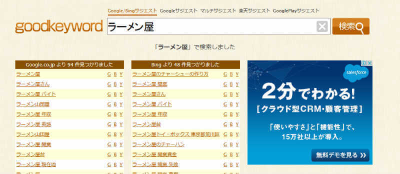 goodkeyword - Google/Bing/Yahoo関連キーワードツール