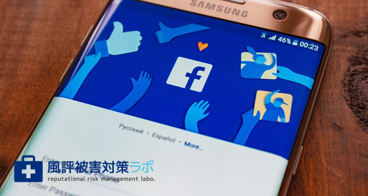 Facebook 監視