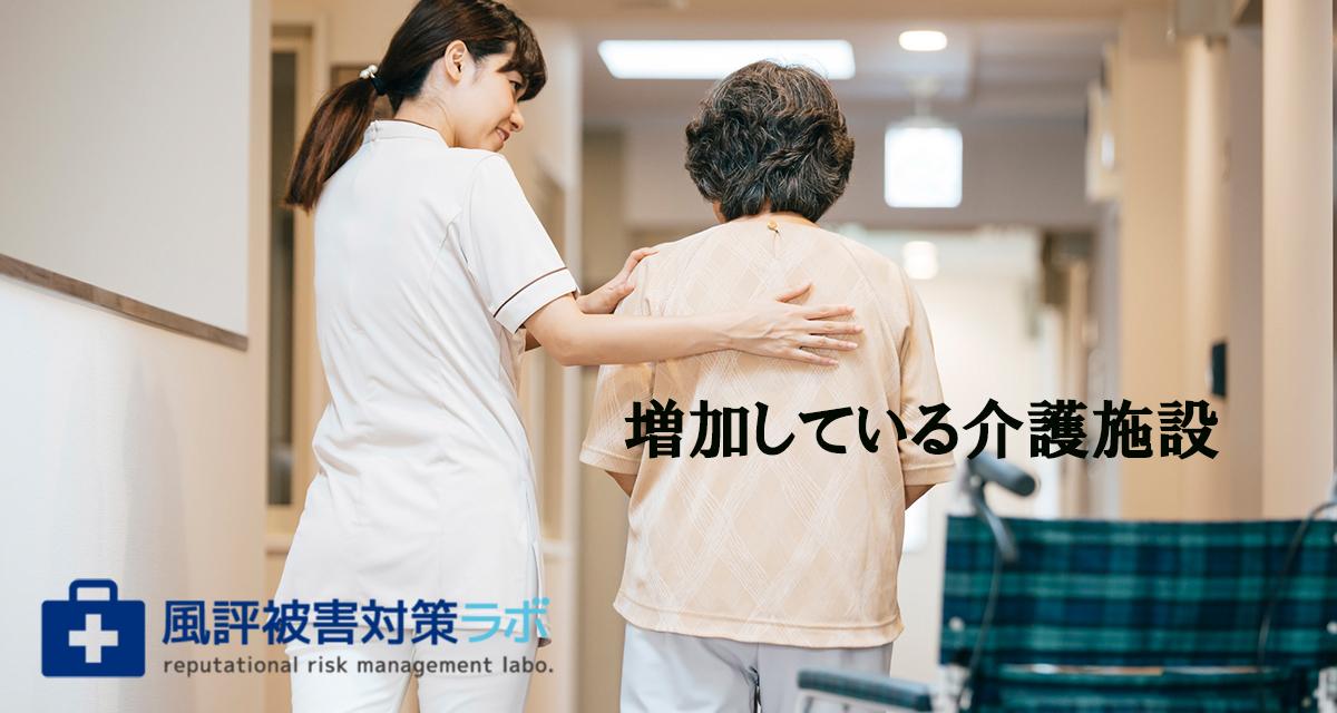 介護施設の風評被害