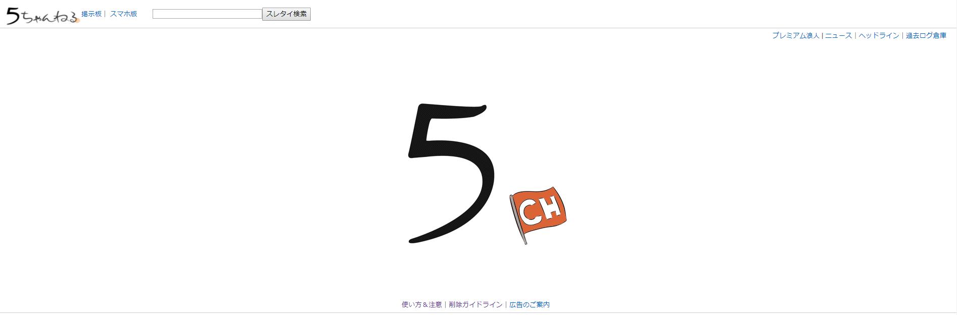 5ちゃんねる